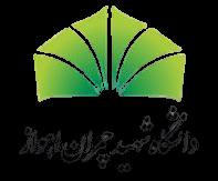1- دانشگاه شهید چمران اهواز